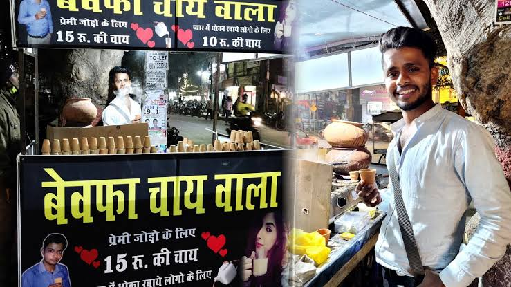 Image ofPatna-Bewafa-chai-wala-became-cheated-in-love-lover-couple-does-not-get-any-relaxation-here