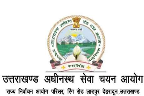 Image ofUKSSSC-recruitment-2020-JE-and-DEO-recruitment-canceled-in-Uttarakhand-due-to-corona-virus